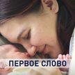 Какая она – женская воля? Белоруска вырастила 35 детей