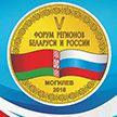 V Форум регионов Беларуси и России открывается в Могилёве