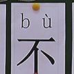 Китайский язык в школах набирает популярность