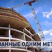 Долгострои в Беларуси: количество «проблемных» домов заметно сократилось, но полностью решить проблему пока что не удалось