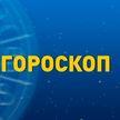 Гороскоп на 29 сентября: день везения у Близнецов, у Раков – профессиональные перспективы, Стрельцы – новое знакомство