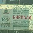 Минск встречает Патриарха Московского и Всея Руси Кирилла