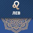 Лев: гороскоп, характеристика знака зодиака, совместимость