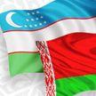 Минск готовится принять I Форум регионов Беларуси и Узбекистана