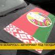 «За единую Беларусь»: как прошел субботний автопробег?
