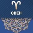 Овен: гороскоп, характеристика знака зодиака, совместимость