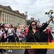 МВД призвало белорусов не выходить на несанкционированные митинги