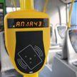 Стоимость проезда в общественном транспорте повысится в Могилёвской области до конца года