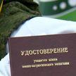 Десятиклассников средней школы №93 Минска посвятили в военно-патриотический класс