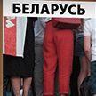 Уличный «блицкриг» в Беларуси провалился, но попытки предпринимаются снова