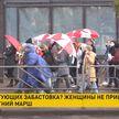 Женский марш профессий в Минске: почему протест оказался провальным?