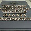 В Минск с визитом прибыла парламентская делегация Латвии