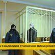 Житель Витебска напал на милиционера: суд вынес приговор