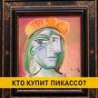Работы Пикассо готовят к большой выставке на аукционе в Нью-Йорке