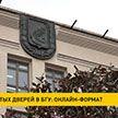 Дни открытых дверей в БГУ пройдут в онлайн-формате