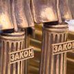 Министерство юстиции подвело итоги конкурса на приз имени белорусского юриста Владимира Спасовича