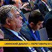 Эксперты «Минского диалога» поддержали инициативу Лукашенко о новом международном саммите