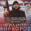 Киркоров ограбил музей и ушел от погони. Вышел новый клип артиста