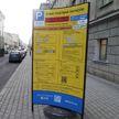 В Минске с 1 октября стало на четыре платные парковки больше