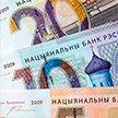 Базовая величина с нового года вырастет на рубль