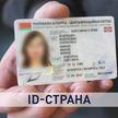ID-карты и биометрические паспорта появятся с января. Что это такое, чем отличаются и для чего нужны?