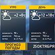 Переменная облачность и до +22°C. Прогноз погоды на 25 октября
