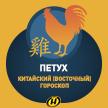 Петух: Китайский (Восточный) гороскоп, характеристика знака, совместимость