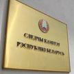Назначен новый  председатель Следственного комитета Беларуси