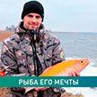 В Браславском районе поймали «золотую рыбку»