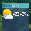 Прогноз погоды на 25 июня: Беларусь на пороге резкого похолодания