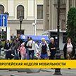 Выбирайте пешие прогулки! Стартует Европейская неделя мобильности