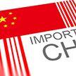 Пошлины США на китайский импорт вступили в силу