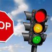 Видеофиксация проезда на красный и пересечения стоп-линий появится на белорусских дорогах