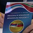 V Форум регионов Беларуси и России: подписан самый ожидаемый пакет документов о сотрудничестве