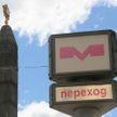 Пассажир попал под поезд на станции метро пл. Победы