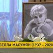 В Горьковском театре простились с Беллой Масумян