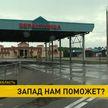 Почему на границе не пропустили польскую гуманитарку для белорусов, ответили на таможне