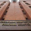 Генпрокуратура Беларуси предоставила документы в Интерпол для объявления в международный розыск Павла Латушко