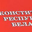 Конституция: кто работает над редакцией Основного Закона Беларуси?