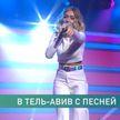 Зена может стать самой юной представительницей Беларуси в истории «Еровидения»