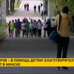 Благотворительный забег в поддержку онкобольных детей проходит сегодня в Минске