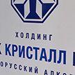 Холдинг «Минск Кристалл Групп» завоевал высшую награду выставки «Продэкспо» и золотые медали
