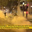 Разочарованные болельщики устроили погромы в Париже после финала Лиги чемпионов