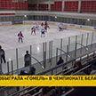 «Юность» одержала победу над «Гомелем» в чемпионате Беларуси по хоккею