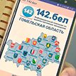 Мобильное приложение-помощник «142.бел» запустили в Гомельской области