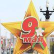 75 лет Великой Победе: страны Западной Европы отметили праздник 8 мая, а как пройдет этот день в Беларуси?