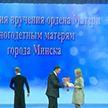 37 многодетных минчанок получили Орден Матери