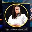 Тихановская встретилась с Байденом – ну и?  Игорь Тур – о «печеньках», позоре беглых и словах Лукашенко обо всем этом