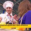 «Продэкспо-2019»: международная выставка-ярмарка открывается в Минске