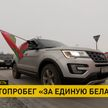 Автопробег «За единую Беларусь»: из Минска – в Жодино и Борисов